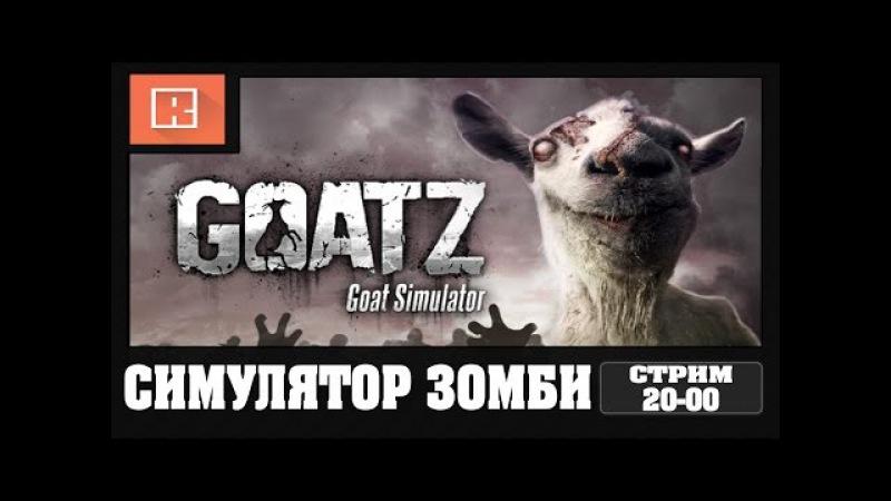 GOATZ | Симулятор Зомби Козла [УГАР]
