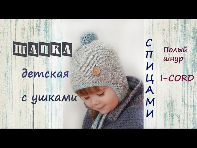 Детская шапка с ушками спицами Детская шапка спицами