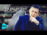 Edik Salonikski - Крылья любви (Official Audio 2017)