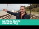 Калининград Янтарь Отечества 🍅 Мировой рынок 🌏 Моя Планета