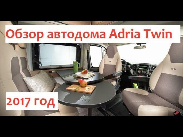 Обзор автодома Adria Twin 2017 на русском. Автодом, дом на колесах, кемпер.