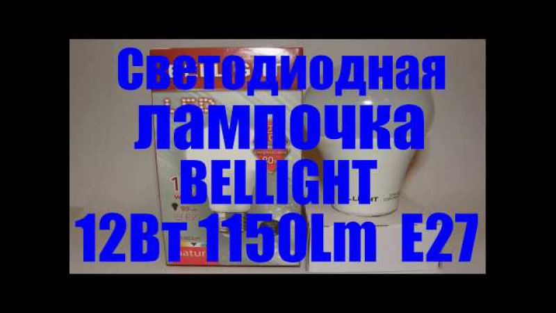 💡 Светодиодная лампочка Bellight 12Вт 1150Lm E27 или Китай 💡