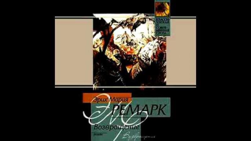 Эрих Мария Ремарк - Возвращение. Часть 1\3 (аудиокнига)