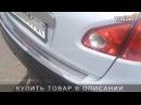 Накладка на задний бампер Ниссан Кашкай. Защитная накладка бампера Nissan Qashqai. Tuning .