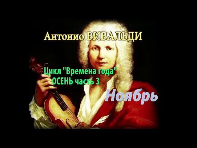 Антонио Вивальди цикл Времена года ОСЕНЬ часть 3: Ноябрь