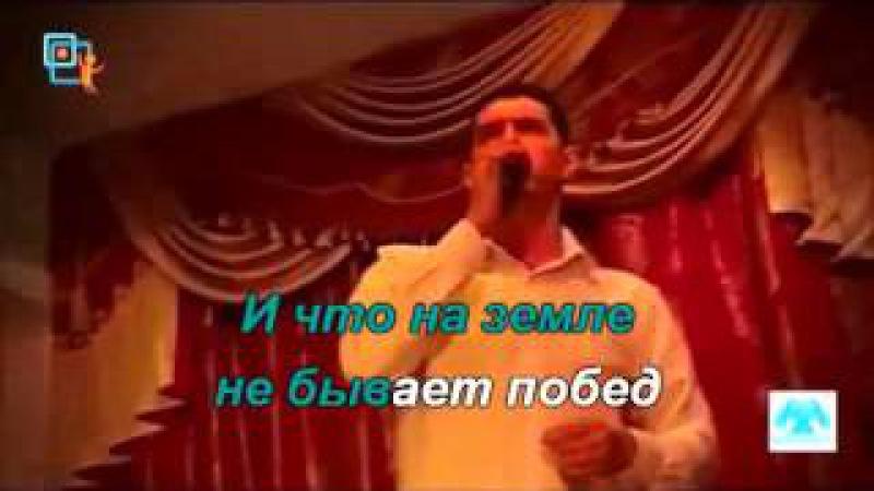 А Кобяков Ах если бы знать КАРАОКЕ