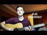 Влад Соколовский — Не потерять себя в тебе (Alexandr Grechanik cover)