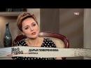 Мой герой с Татьяной Устиновой. Дарья Повереннова 07.12.2017 г.