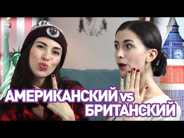 АМЕРИКАНСКИЙ vs БРИТАНСКИЙ АНГЛИЙСКИЙ: акцент, слова, произношение