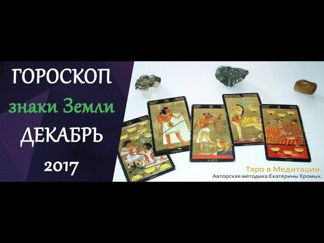 гороскоп декабрь 2017 знаки земли телец дева козерог
