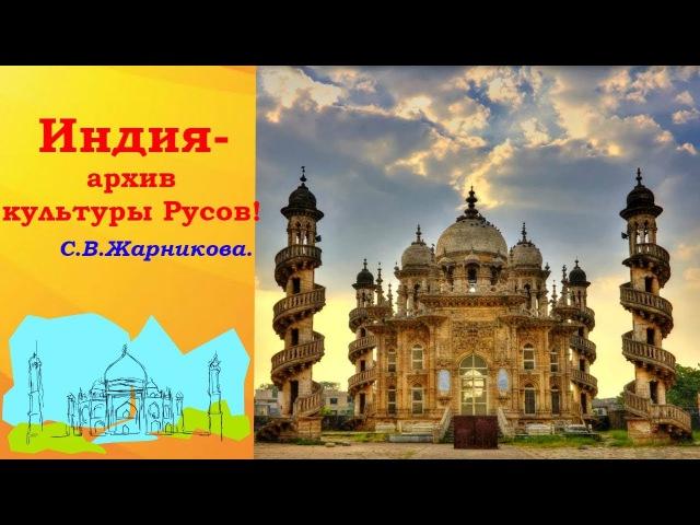 Индия - архив культуры Русов! Светлана Жарникова.