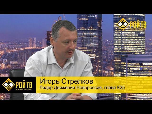 Игорь Стрелков: Слободан Владимирович Янукович? ( О вводе миротворцев ООН в Донбасс)