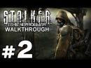 Прохождение S.T.A.L.K.E.R. Тень Чернобыля — Часть 2 ПОМОЩЬ СТАЛКЕРАМ НА СВАЛКЕ