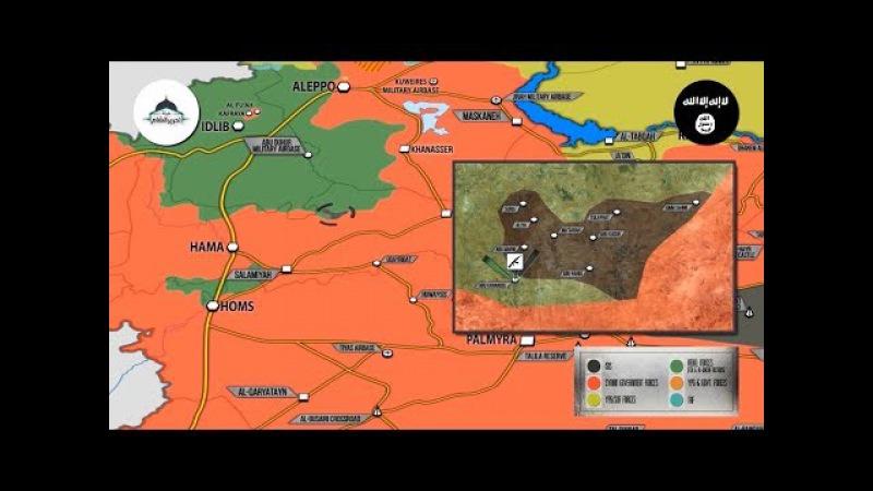22 ноября 2017. Военная обстановка в Сирии. Боевики ИГИЛ захватили 8 деревень у боев ...