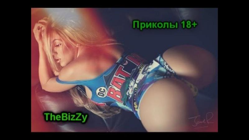 Приколы для взрослых 18. Лучшие упоротые приколы Выпуск 9:приколы TheBizZy.