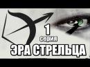 Эра стрельца 1 серия из 12 (криминал, боевик, детектив)