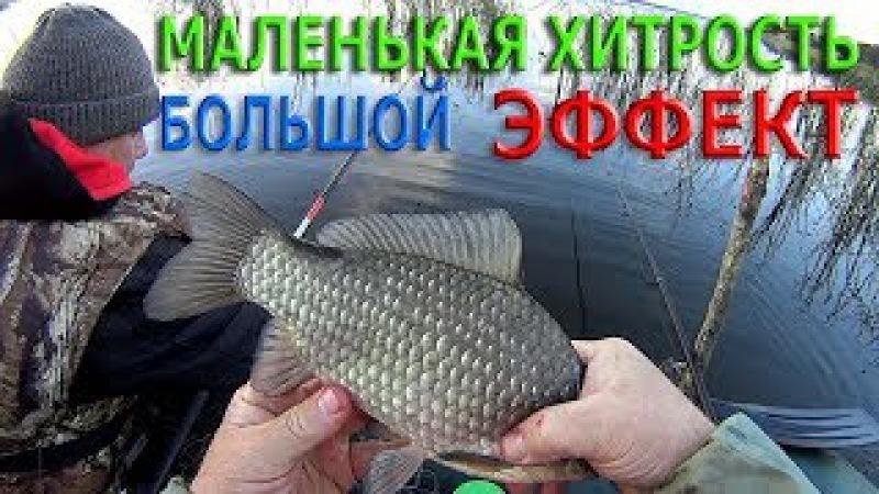 Рыбалка на поплавок.МАЛЕНЬКАЯ ХИТРОСТЬ - БОЛЬШОЙ ЭФФЕКТ ! ( Лайфхак )