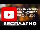 Как накрутить подписчиков на канал YouTube БЕСПЛАТНО Накрутка подписчиков в Ютубе ...