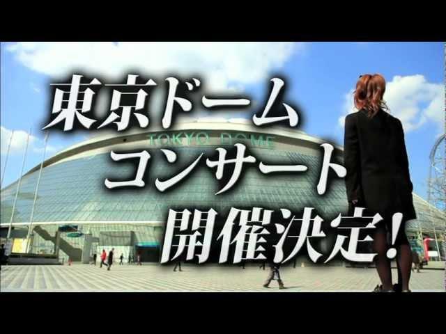 東京ドームコンサート決定! AKB48 公式