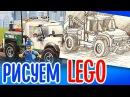 Собрали КРУТОЙ LEGO и НАРИСОВАЛИ лего / собираем конструктор и рисуем