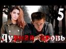 Дурная кровь 5 серия криминальная драма с Павлом Прилучным