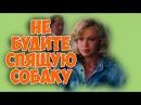 Один из лучших фильмов об аферистах! Не будите спящую собаку, комедия, криминальный, ФИЛЬМЫ СССР