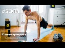 SEKTA Утренняя тренировка - Базовый вариант