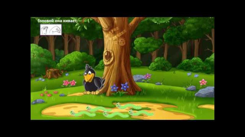 Ворона пальчиковые игры - песенки