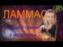 Ламмас Выездной тренинг с Наталией Рунной Место проведения обрядов