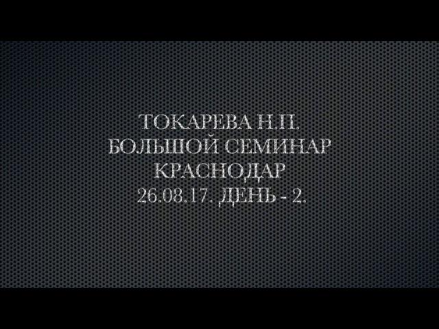 Большой семинар. Краснодар. 26.08.17. День - 2. Работа Ликвидационная комиссия