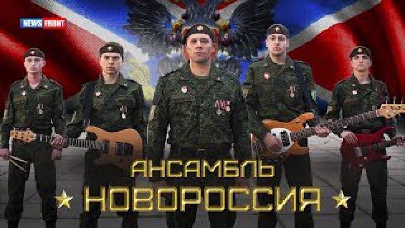 13 декабря состоится премьера концерта ансамбля Новороссия