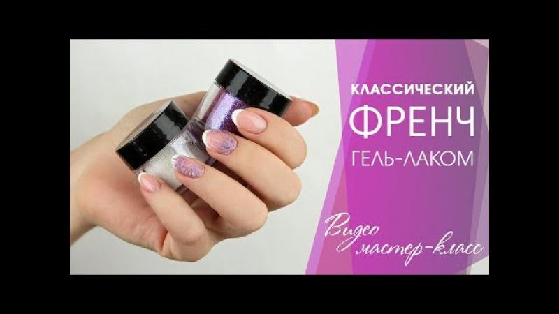 Дизайн ногтей ФРЕНЧ гель-лаком. Максимально натуральный эффект