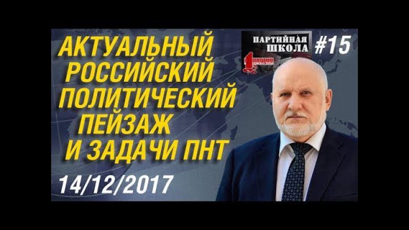 ПАРТШКОЛА ПНТ 15 «Актуальный политический пейзаж и задачи ПНТ» Степан Сулакшин