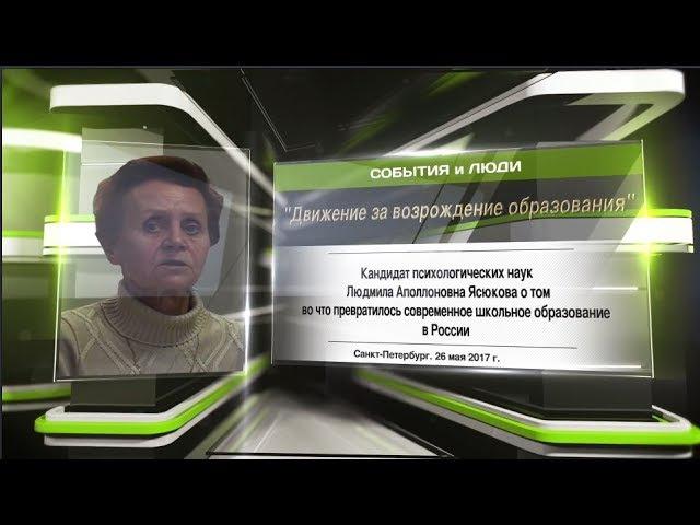 Людмила Ясюкова. Операция Дебилизация. (26.05.17)