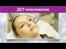 ДОТ омоложение Дермальный Оптический Термолиз