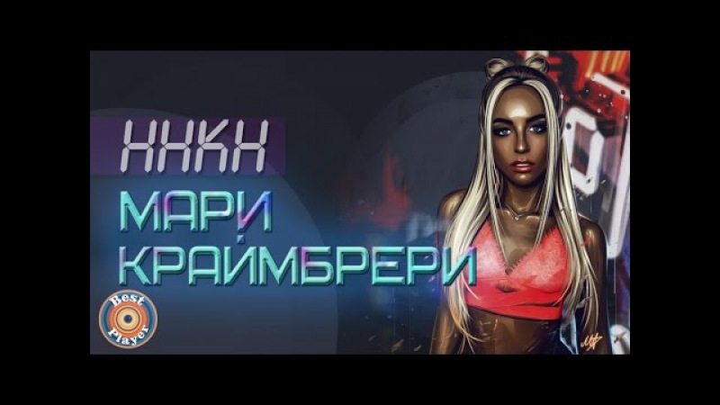 Мари Краймбрери - ННКН (Альбом 2017)