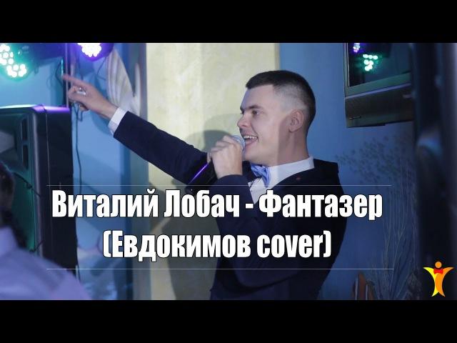 Виталий Лобач - Фантазёр (cover Евдокимов) - Ведущий и Музыка на Юбилей