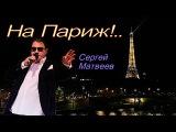 Сергей Матвеев - На Париж!..