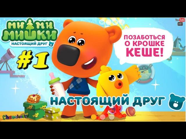 Мимимишки Настоящий Друг Новая Игра Мультик для детей Кеша мушкетер 1 Ми ми мишк