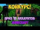 КОНКУРС НА 15 ЛИЦЕНЗИЙ МАЙНКРАФТА!![АКТИВЕН]