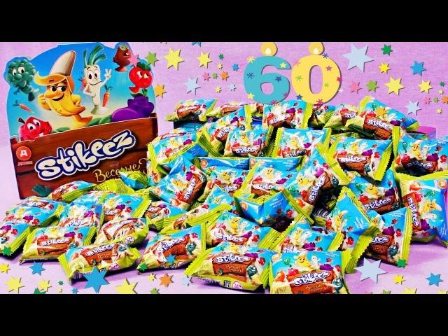 60 сюрпризов Веселые прилипалы 3 Вся коллекция Stikeez от ДиксиUnboxing Surprise Toy