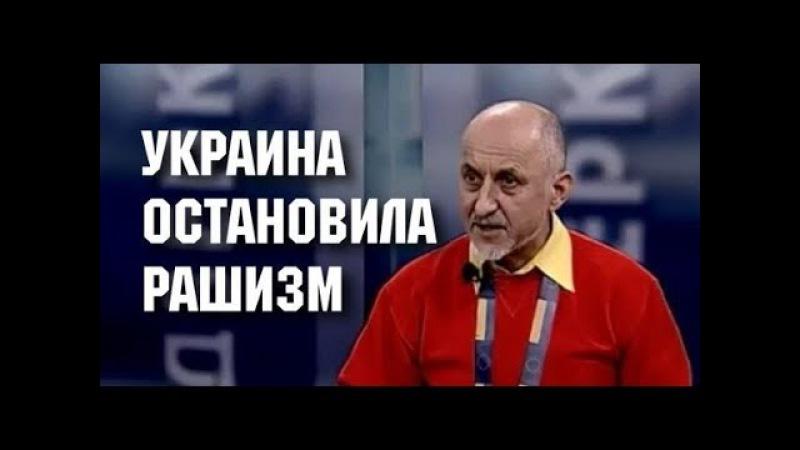 Украина остановила рашизм