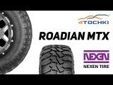 Шины Nexen Roadian MTX. Шины и диски 4точки - Wheels &amp Tyres.