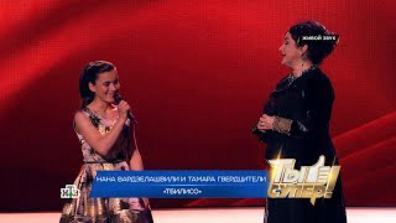 Финал «Ты супер!»: Нана Вардзелашвили и Тамара Гвердцители. «Тбилисо»