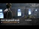 Последний бой майора Пугачева - 3 серия 2005