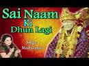 Sai Naam Ki Dhun Laagi I Sai Bhajan I MADHUSMITA I Full Audio Song