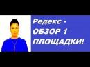 Редекс - ОБЗОР 1 ПЛОЩАДКИ!