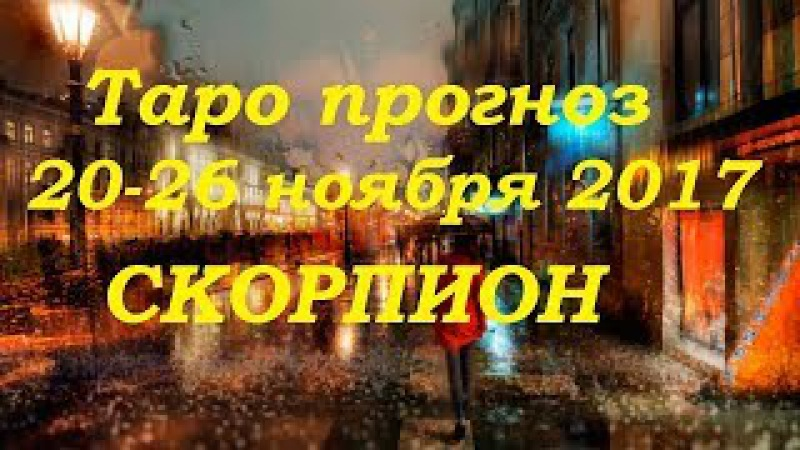 СКОРПИОН. Таро прогноз 20-26 ноября 2017. Гадание на картах Таро