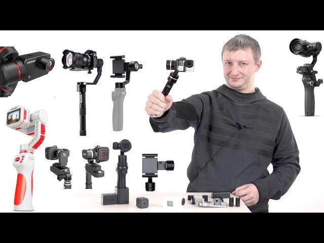 Электронный Стабилизатор для камеры Какой выбрать