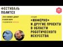 Луи Филипп Демер и Билл Ворн Инферно и другие проекты в области роботического keb abkbgg ltvth b bkk djhy byathyj b lh